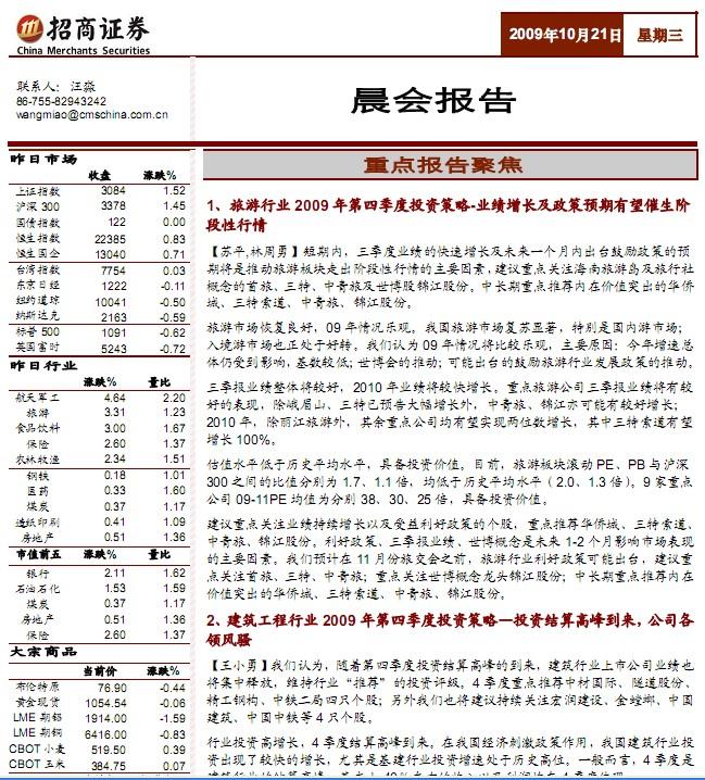 招商证券晨会报告