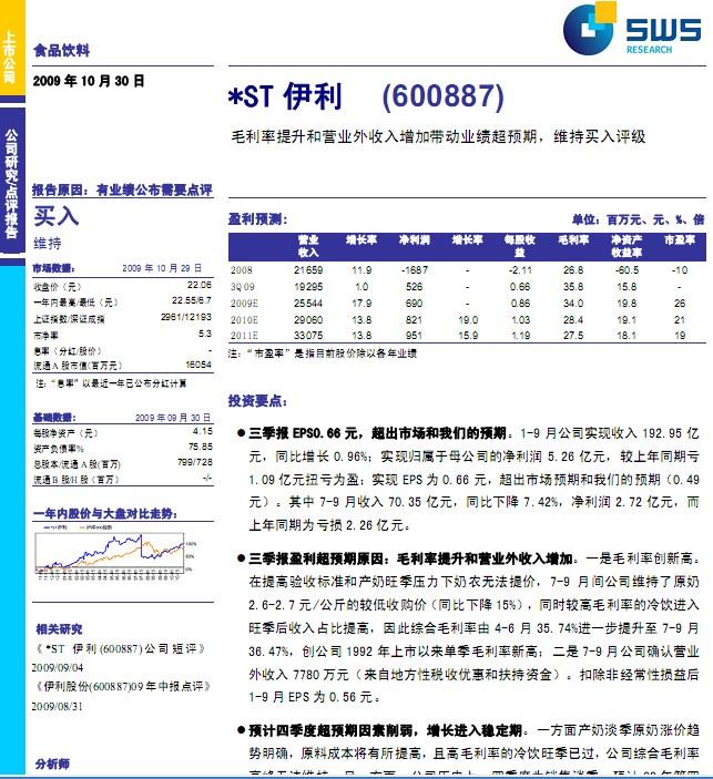 收入证明范本_揭秘朝鲜人民真实收入_营业外收入增加分录