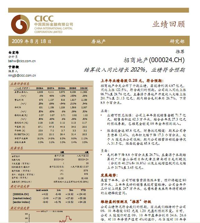 收入证明范本_揭秘朝鲜人民真实收入_招商地产收入