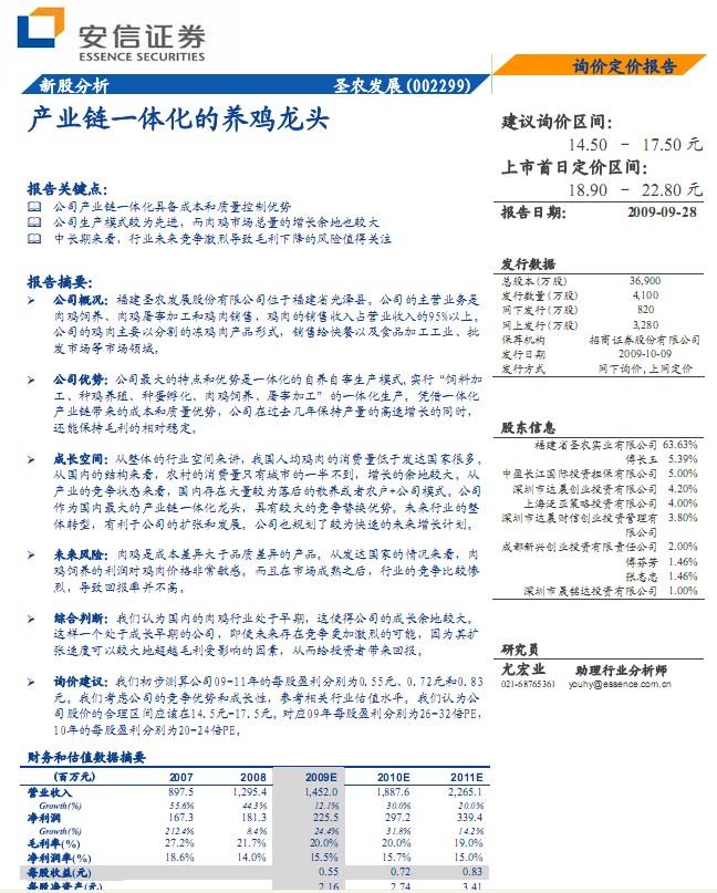 公司概况:福建圣农发展股份有限公司位于福建省光泽