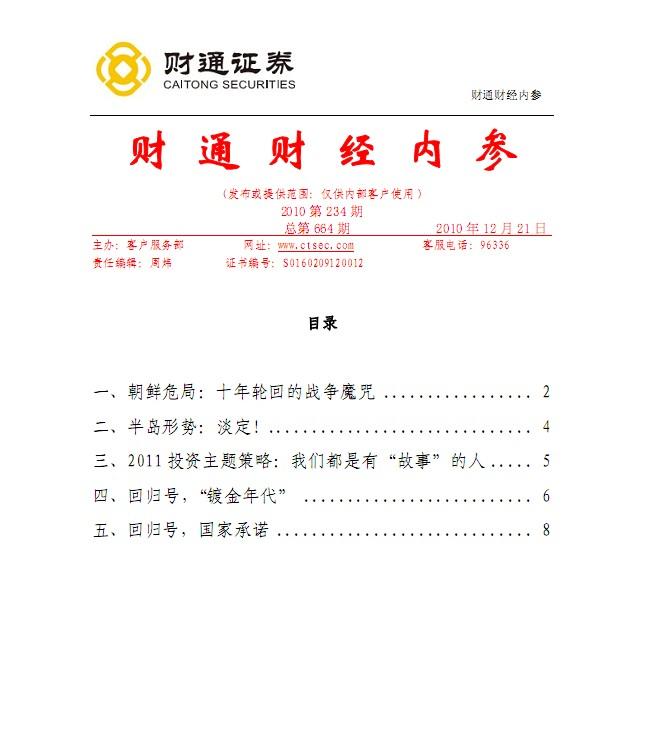 2015排码表高清图_十二 生肖 表 > 第3名 2015(香港 生肖排码表 ) 求图片,图片尺寸:301