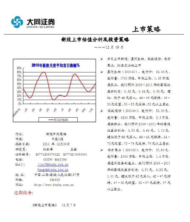 新股上市估值分析及投资策略_研究报告_正点财经