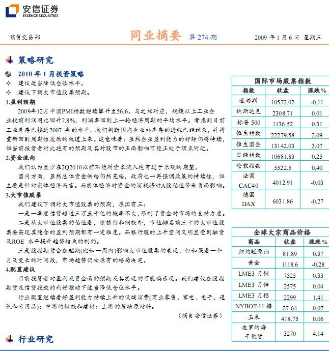 2015排码表高清图_2015年六合彩12生肖排码表