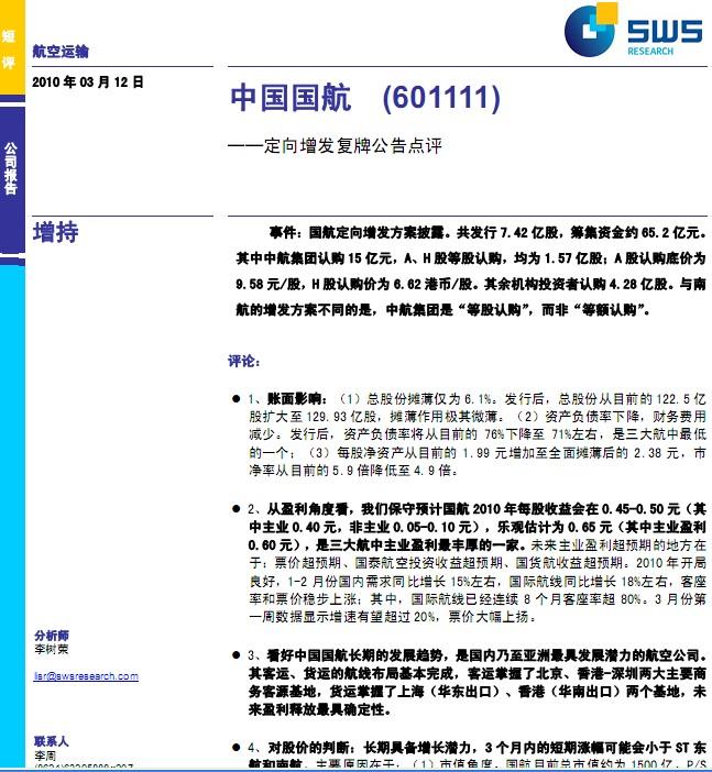 中国国航(601111)定向增发复牌公告点评