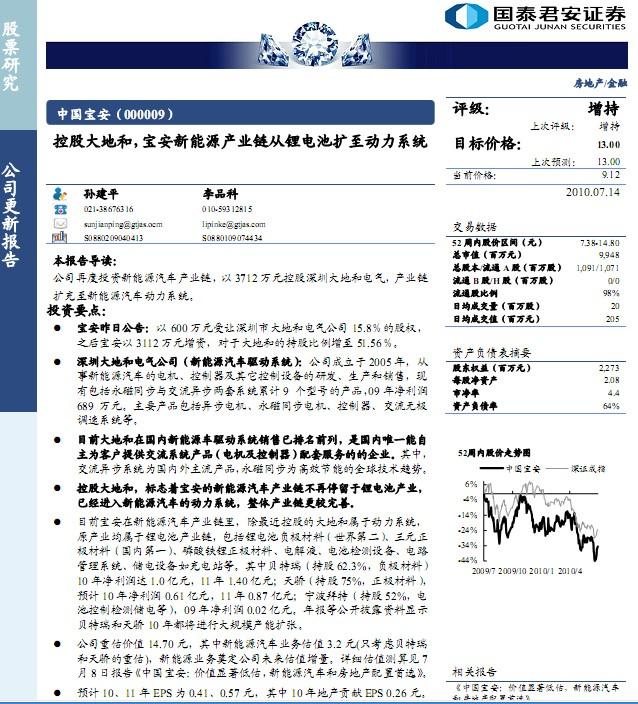 000009 控股大地和,宝安新能源产业链从锂电池扩至动力系统