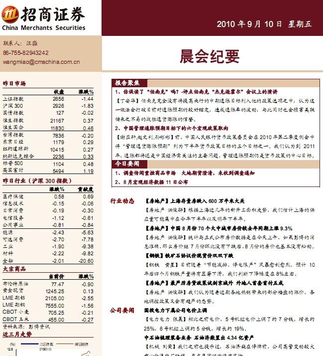 招商证券晨会纪要