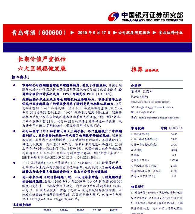 青岛啤酒(600600)研究报告:长期价值严重低估