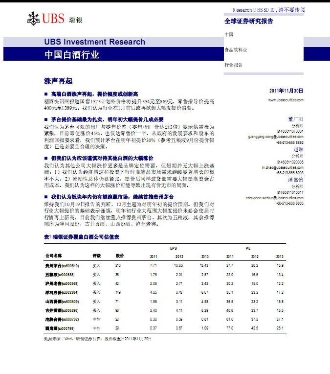 瑞银证券研究报告:白酒行业:涨