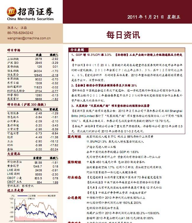 招商证券2018年宏观经济展望:方兴未艾,中国经济走向新时代