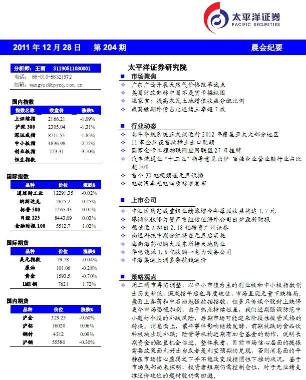太平洋证券晨会纪要 研究报告