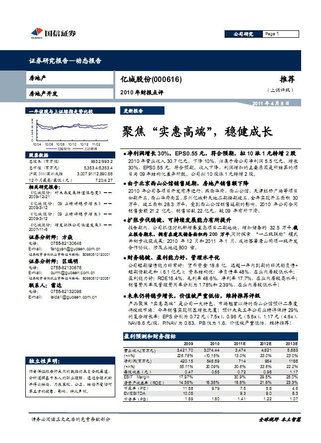 """亿城股份(000616)财报点评:聚焦""""实惠高端"""""""
