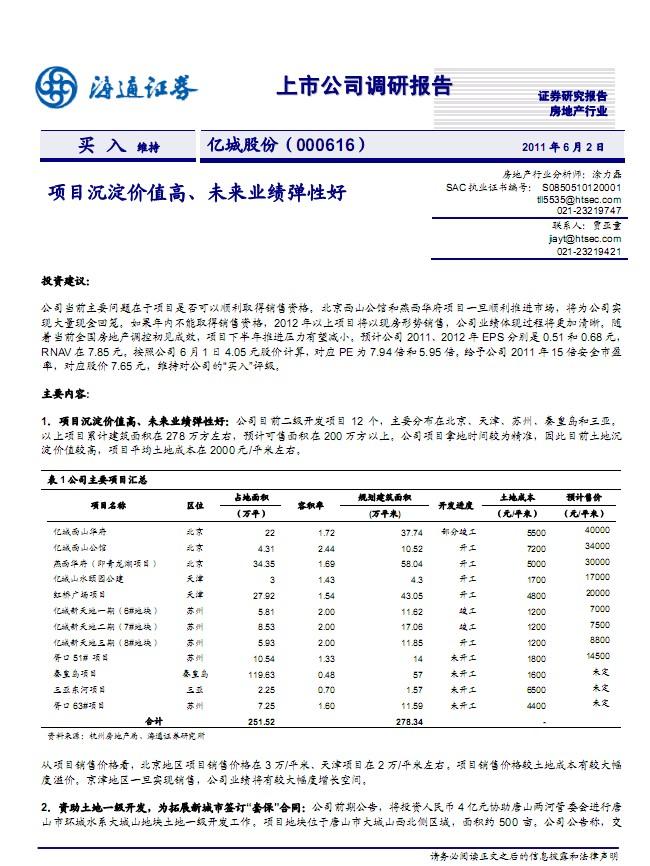 亿城股份-000616-项目沉淀价值高