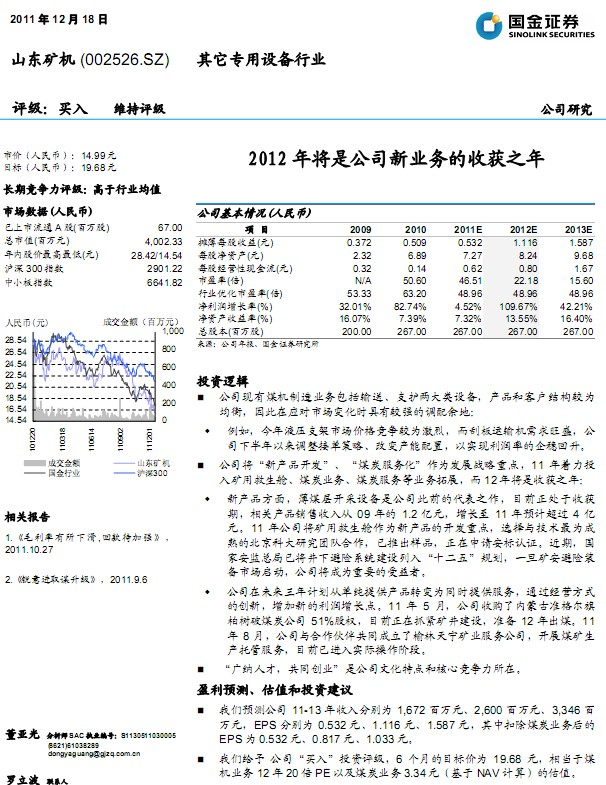 了内蒙古准格尔旗 柏树破煤炭公司 51%股权,目前正在抓紧矿井建设